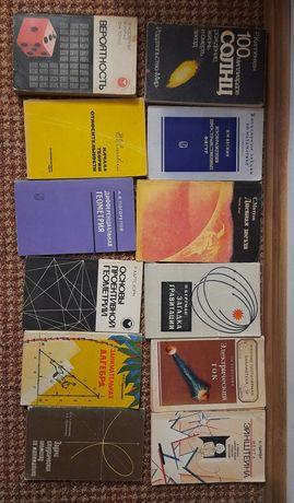 Продам книги учебники справочники
