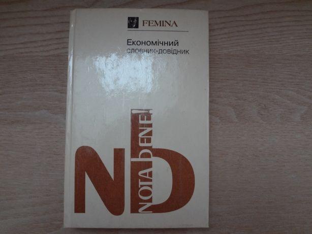 Економічний словник-довідник. За редакцією д.е.н.С.В. Мочерного