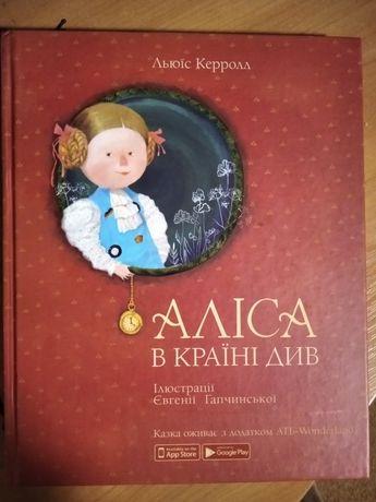 Ожывающая книга Алиса в стране чудес