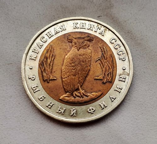 A2) ROSJA ZSRR - 5 Rubli - 1991 r. Sowa Rybołów