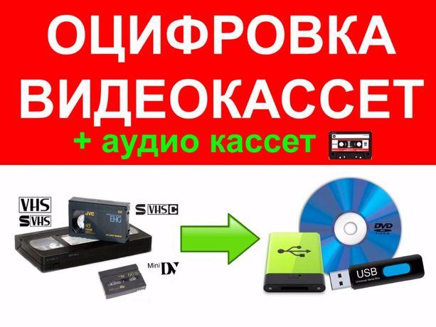 Оцифровка на dvd
