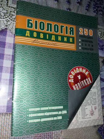 Биология. Справочник в наклейках