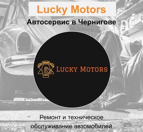 Автосервис Lucky Motors, сто Чернигов