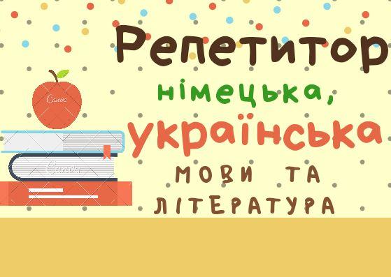 Репетитор з української, німецької, ДПА, ЗНО