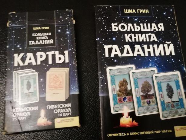 Книга и карты таро