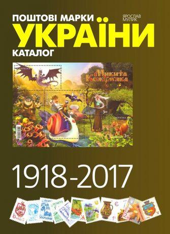 Каталог поштових марок України 1918-2017