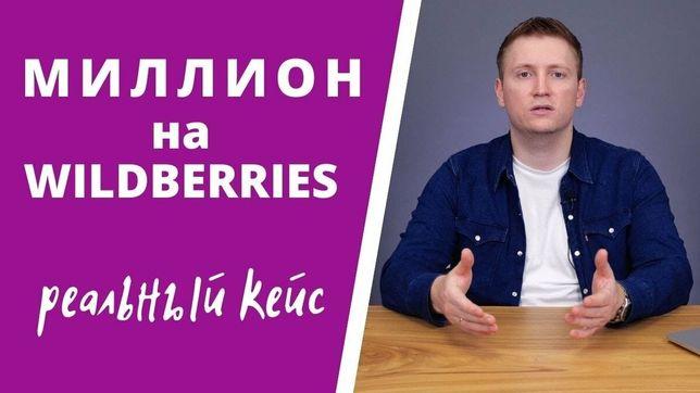 Александр Меркулов - Миллион на Wildberries (2020)