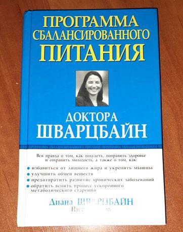 Книга  Д. Шварцбайн