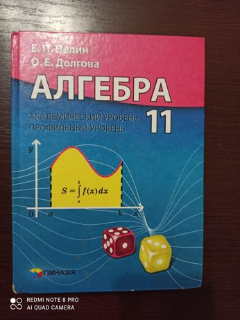 "Учебник ""Алгебра 11 класс"", Е. П. Нелин, О. Е. Долгова"