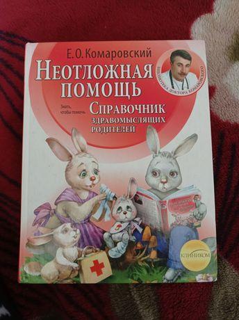 """К.О.Комаровский """"Неотложная помощь"""""""