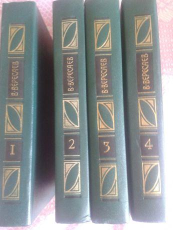 Вересаев В. 4 тома