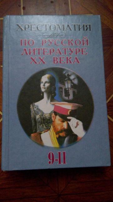 Русская литература ХХ века Хрестоматия