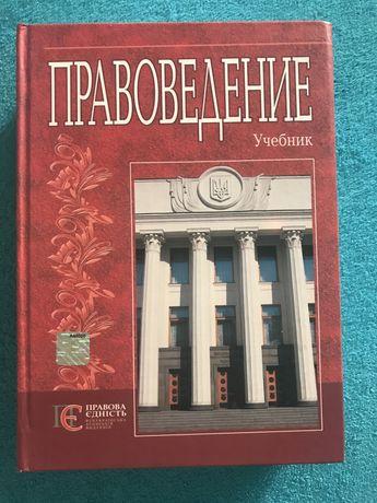 Учебник Правоведение учебник под редакцией Копейчикова В.В.