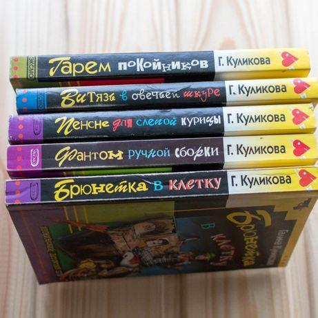 Продам книги, детективные романы, автор: Галина Куликова