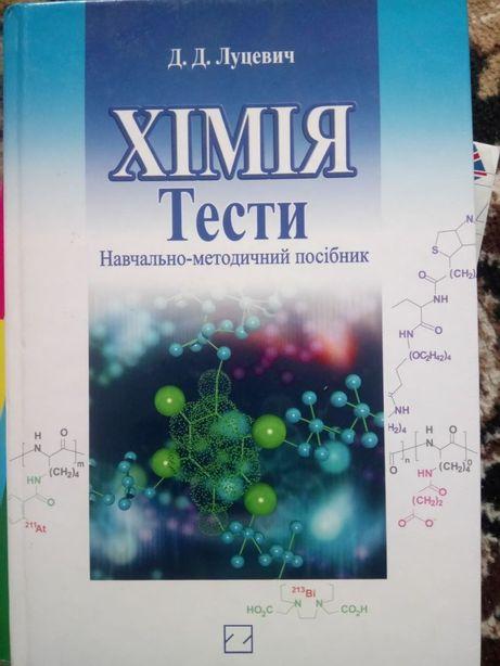 Хімія посібник