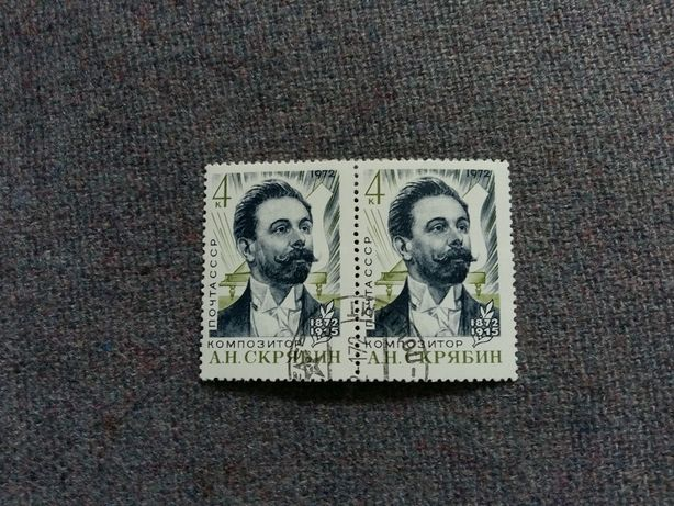 2-і марки Композитор А.Н.Скрябин