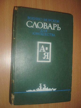 Военно - морской Словарь для юношества