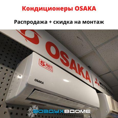 Кондиционеры OSAKA, сезонная распродажа до 01.02!