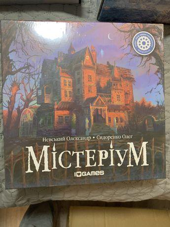 Настольная игра Мистериум 10+