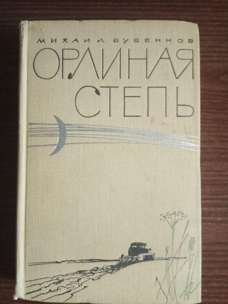"""Михаил Бубеннов """" Орлиная степь """""""