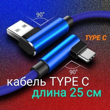 Кабель Type-C тип с для зарядки, Quick Charge 3 провод короткий 25 см