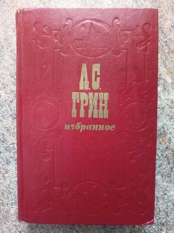 А.С.  Грин Избранное