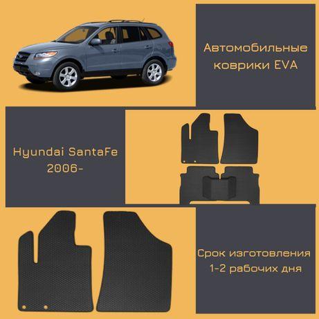 Автомобильные коврики EVA Hyundai SantaFe 2006-20хх от Star-Tex.