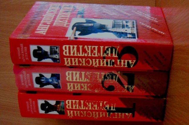Лучший английский детектив 3 тома из серии Лучший зарубежный детектив