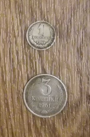 Монеты СССР, 1 копейка 1967 и 3 копейки 1961 г.