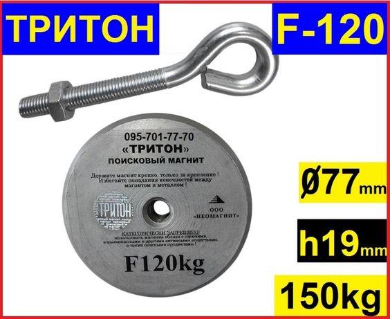 ОПТ>Поисковый неодимовый магнит ТРИТОН F120-150kg, N42《ПОДАРОК-ТРОС》