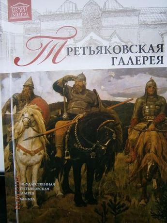 Великие музеи мира Третьяковская галерея