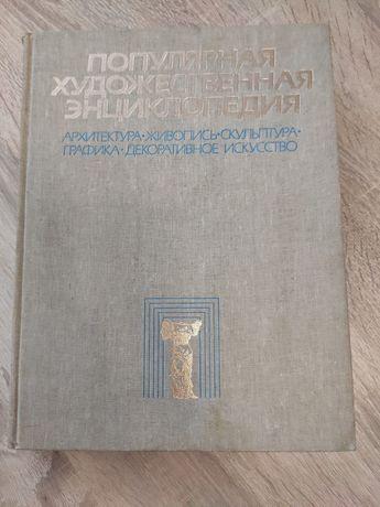 Популярная художественная энциклопедия. Том А-М