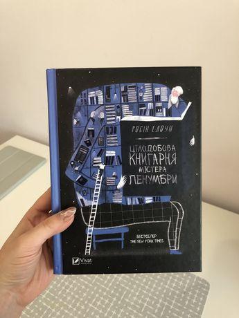 продам книгу «Цілодобова книгарня Містера Пенумбри»