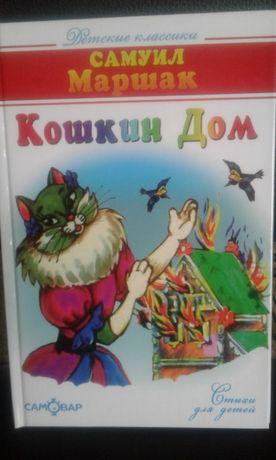 Кошкин дом. Стихи для детей с картинками