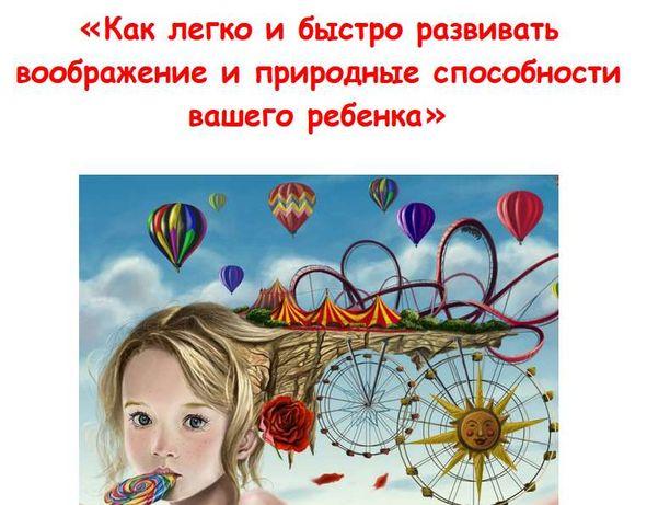 Шичидо Развивать воображение и природные способности вашего ребенка
