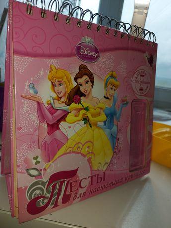 Книга для принцесски