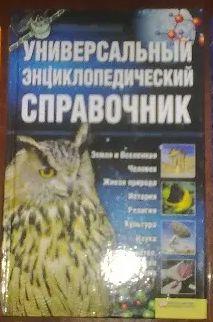Энциклопедия. (Книжный клуб)