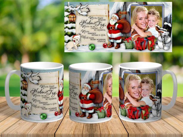 Чашка кружка с фото или поздравительной надписью. Подарок на Новый Год
