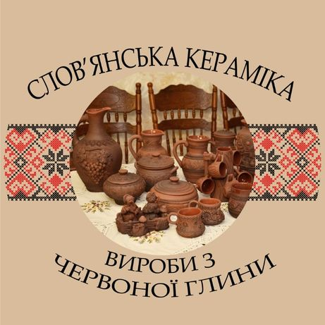 глиняний посуд / Глиняна ваза / Вироби з глини /глиняные изделия