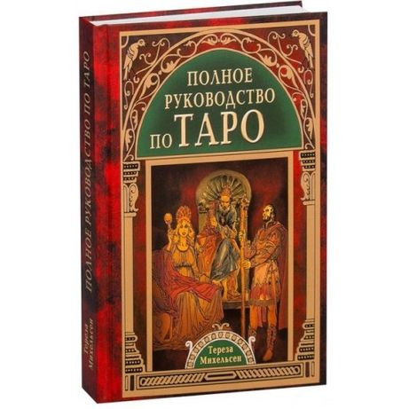 Книга Полное руководство по Таро. Тереза Михельсен