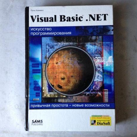 Visual Basic .NET искусство программирования