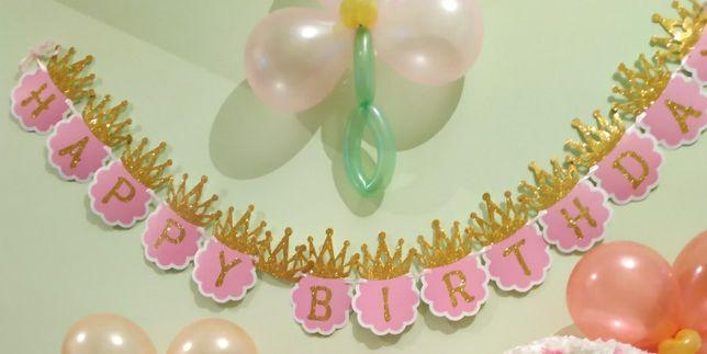 Продам гирлянду HAPPY BIRTHDAY с Днём рождения
