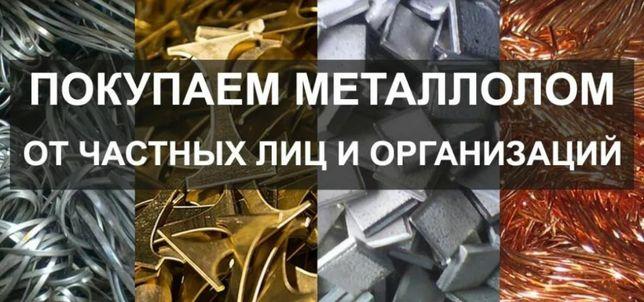 Металлолом / металл дорого сдать! Приём дорого! Любой объём. ДОРОГО!