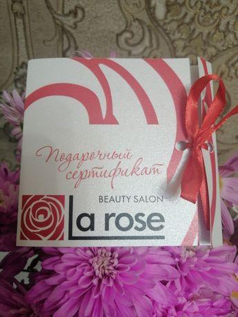 Сертификат в салон красоты La rose