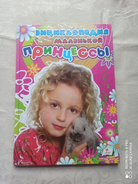 Продам книгу для девочек. Энциклопедия маленькой принцессы.