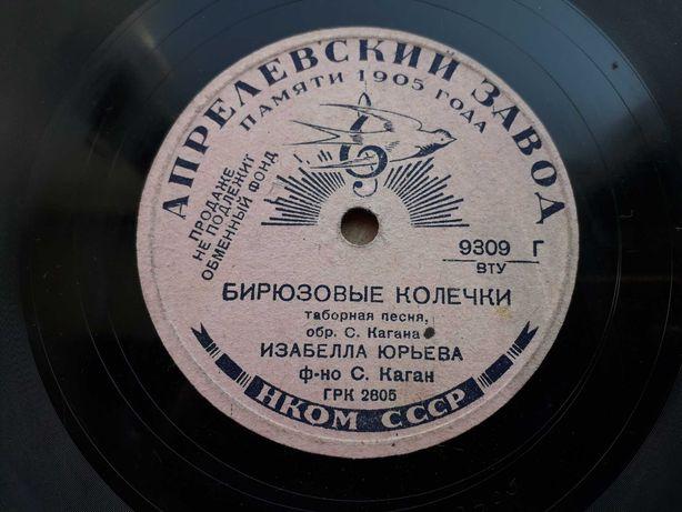 Грампластинка, Изабелла Юрьева, Бирюзовые колечки, Караван