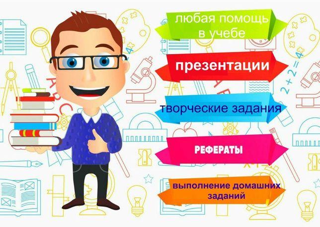 рефераты,презентации,творческие задания!