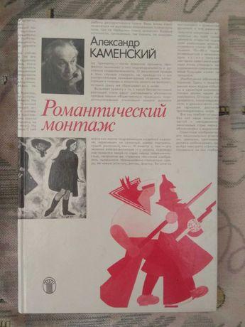 "А. Каменский ""Романтический монтаж"""