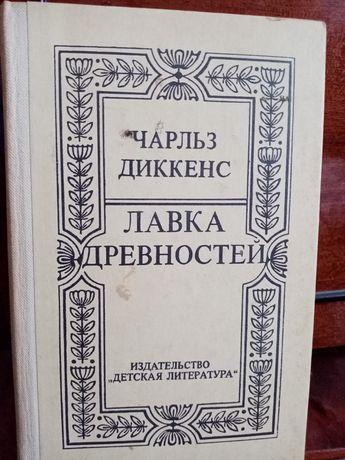 """Продам книгу Чарльза Диккенса """"Лавка древностей"""""""