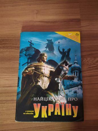 Енциклопедія українознавства